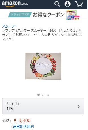 セブンデイズカラースムージーAmazon